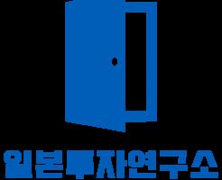 일본투자연구소