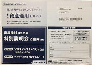 일본 자산운용 EXPO